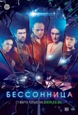фильм Бессонница  2014
