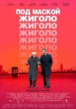 фильм Под маской жиголо Fading Gigolo 2013