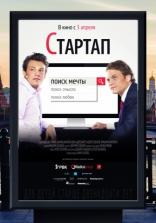 фильм Стартап  2014