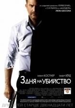 фильм Три дня на убийство 3 Days to Kill 2014