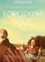 фильм Короткий срок 12 Short Term 12 2013