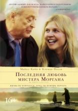 фильм Последняя любовь мистера Моргана Mr. Morgan's Last Love 2013