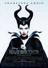 фильм Малефисента Maleficent 2014