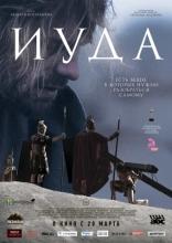 фильм Иуда  2013