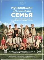 фильм Моя большая испанская семья Gran familia española, La 2013