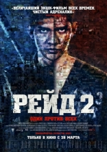 ����� ���� 2 Raid 2: Berandal, The 2014