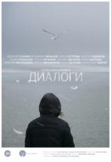 фильм Диалоги  2013