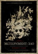 фильм Эксперимент: Зло Quiet Ones, The 2013