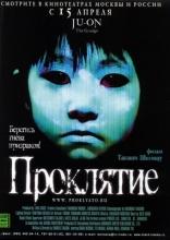 фильм Проклятие 呪怨 劇場版 2002