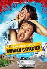фильм Вулкан страстей Eyjafjallojökull 2013