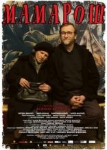 фильм Мамарош Mamaroš 2013