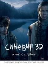 фильм Синевир  2012