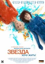 фильм Звезда  2014