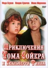 фильм Приключения Тома Сойера и Гекльберри Финна  1981