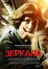 фильм Зеркала  2013