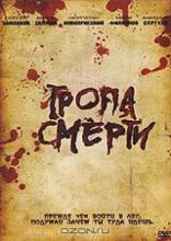 фильм Тропа смерти  2006