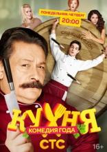 фильм Кухня  2012-2016