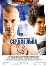 фильм Сердце льва Leijonasydän 2013