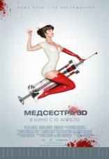 фильм Медсестра 3D Nurse 3-D 2012