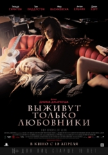 ����� ������� ������ ��������� Only Lovers Left Alive 2013