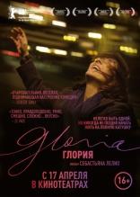 фильм Глория Gloria 2013