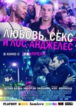 фильм Любовь, секс и Лос-Анджелес Cavemen 2013