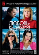 фильм Любовь  это идеальное преступление L'amour est un crime parfait 2013