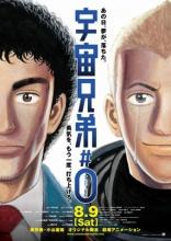 фильм Космические братья* 宇宙兄弟#0 2014