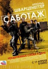 фильм Саботаж Sabotage 2014