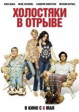 фильм Холостяки в отрыве Les gamins 2013