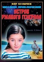 фильм Остров ржавого генерала  1988