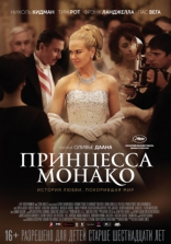 фильм Принцесса Монако Grace of Monaco 2014