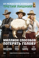 ����� ������� �������� �������� ������ Million Ways to Die in the West, A 2014