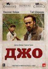 фильм Джо Joe 2013