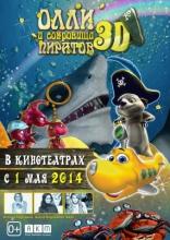 фильм Олли и сокровища пиратов Dive Olly Dive and the Pirate Treasure 2014