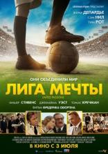 фильм Лига мечты United Passions 2014