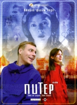 фильм Питер FM  2006