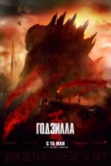 фильм Годзилла Godzilla 2014