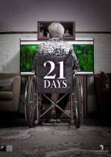 фильм 21 день  2014