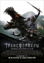 фильм Трансформеры: Эпоха истребления Transformers: Age of Extinction 2014