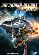 фильм Звездный десант: Вторжение Starship Troopers: Invasion 2012