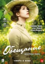 фильм Обещание Promise, A 2013
