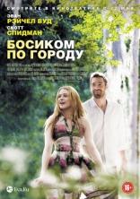 фильм Босиком по городу Barefoot 2014