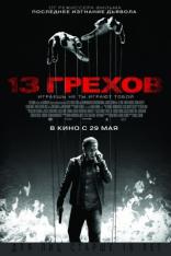 фильм 13 грехов 13 Sins 2013