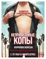 фильм Неправильные копы Wrong Cops 2013