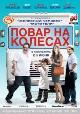 фильм Повар на колесах Chef 2014