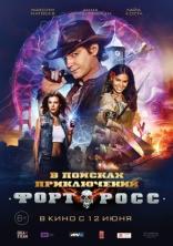 фильм Форт Росс: В поисках приключений  2014
