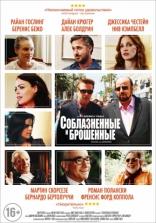 фильм Соблазненные и брошенные Seduced and Abandoned 2013