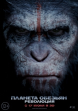 ����� ������� �������: ��������� Dawn of the Planet of the Apes 2014