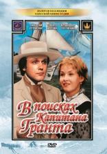 фильм В поисках капитана Гранта  1986